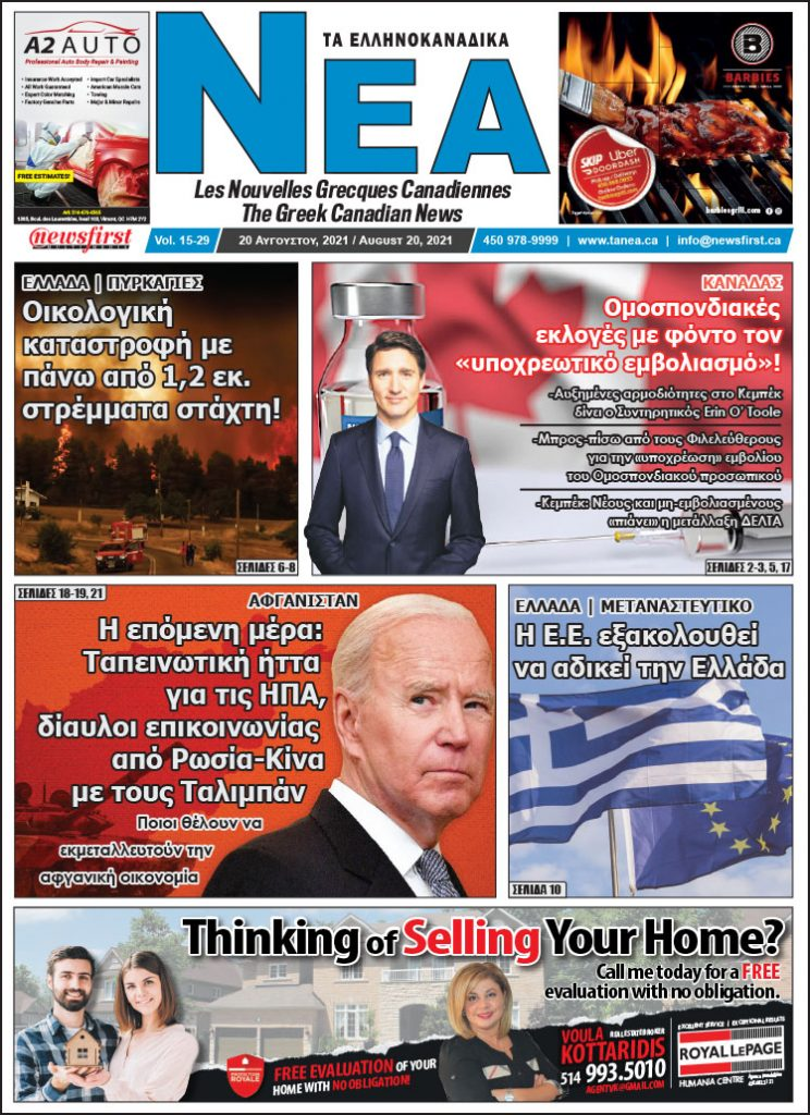 Front Page of Ta NEA August 20th, 2021