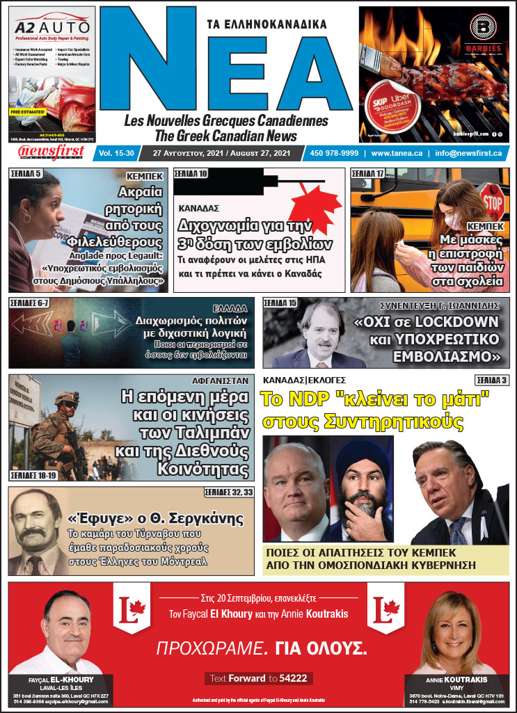 Front Page of Ta NEA August 27th, 2021