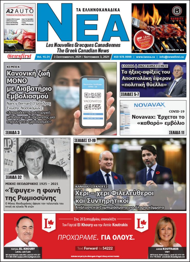 Front Page of Ta NEA September 3rd, 2021