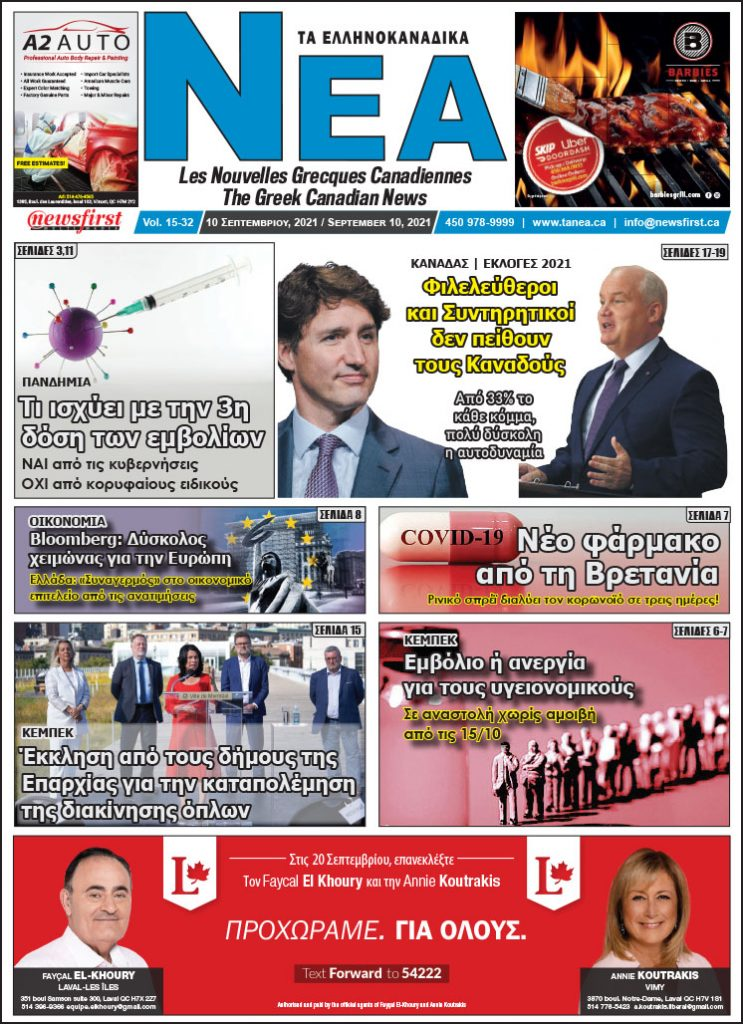 Front Page of Ta NEA September 10th, 2021