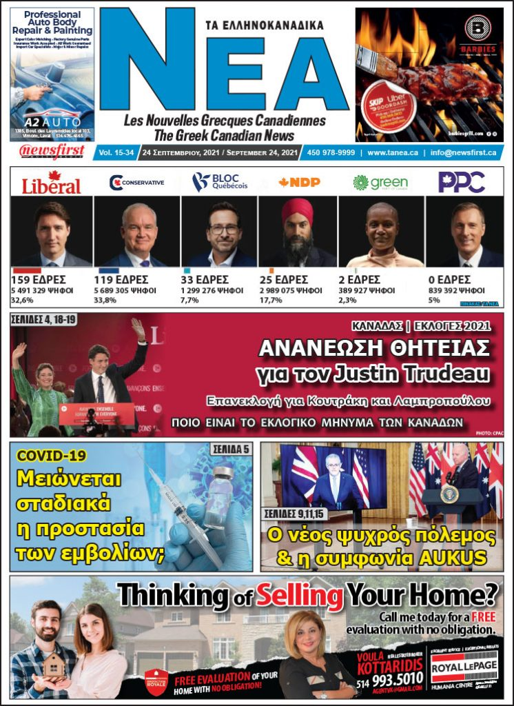 Front Page of Ta NEA September 24th, 2021