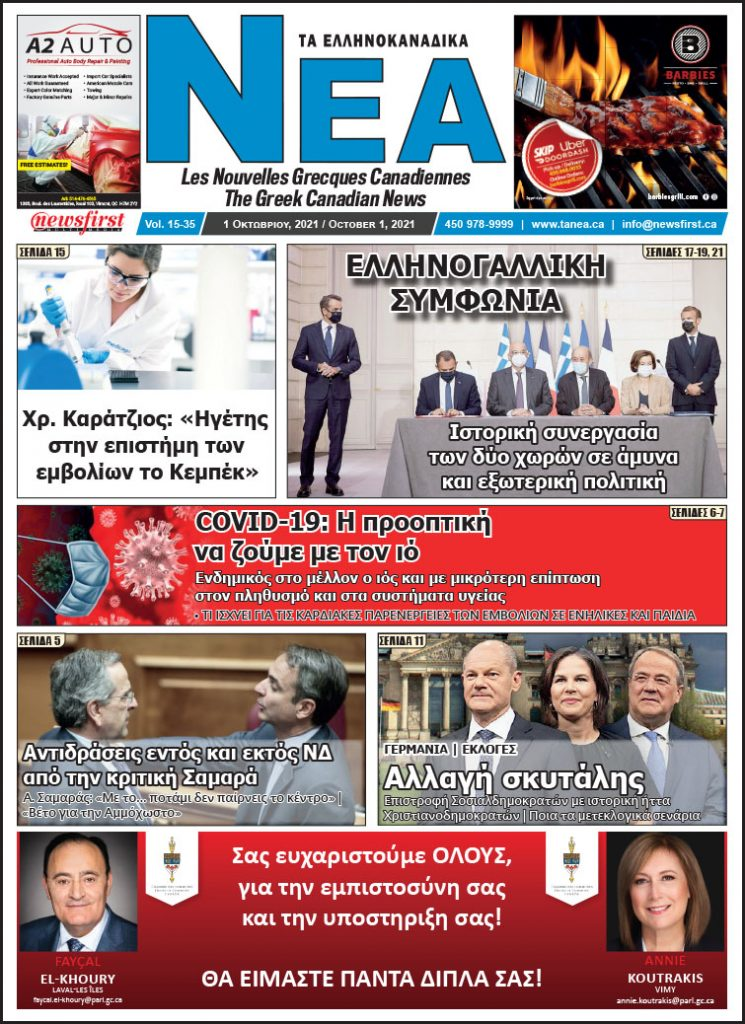 Front Page of Ta NEA October 1st, 2021
