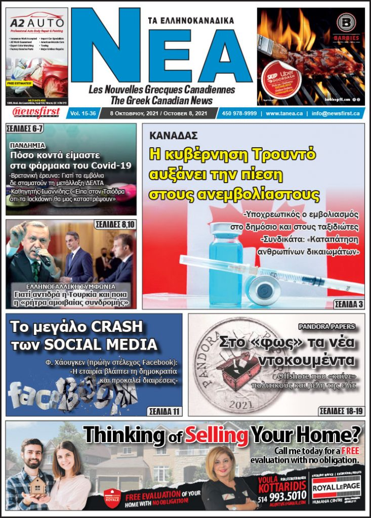 Front Page of Ta NEA October 8th, 2021